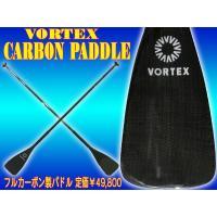 VORTEXスタンドアップパドルボード用フルカーボンパドル! ・フルカーボン製の高強度&超軽量! ・...