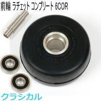 MC800・MC700C・MC700XC・MC700A用前輪ホイールにアクスルとベアリングとラチェッ...