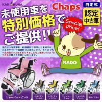 【認定中古車】在庫限り 車椅子 軽量 折りたたみ カドクラ KADOKURA チャップス A101 24インチ 自走用 自走介助兼用 送料無料