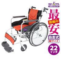アウトレット 車椅子 全5色 軽量 折りたたみ 自走用 自走式 車イス 送料無料 チャップス禅Lite ゼンライト オレンジ G201-OR カドクラ