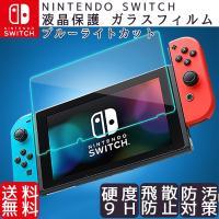 【レビューを書いてメール便送料無料】Nintendo switch ニンテンドースイッチ 液晶保護フィルム / ブルーライトカット 2.5D ガラスフィルム 画面保護 強化ガラス