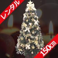往復送料無料 ワンシーズン貸出しのレンタル クリスマスツリー。重厚感ある木製ベースに、上品なゴールド...