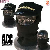 ◆ ACC(エーシーシー) バラクラバ つば付 目出し帽 / スキー スノーボード フェイスマスク ...