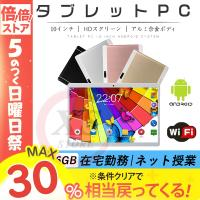 10インチ タブレットPC 本体 在宅勤務 ネット授業 コスパ最高 タブレット simフリー 新品 Bluetooth GPS 電話 格安 端末 simフリー タブレット