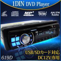 ★インダッシュパネルが着脱可能 ★CD/VCD/MP3/DVD/MPEG4プレーヤー ★FMチューナ...
