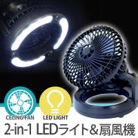 LEDライトが一体になった便利なシーリングファン 職場や自宅デスクに アウトドアや非常時に 風の強さ...