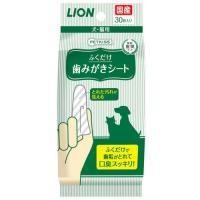 汚れをうかす&歯垢をとる&コートする。ふくだけで汚れをとれるライオン ペットキッス 歯みがきシート ...