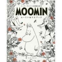 この美しい本は、ムーミン童話の作者トーベ・ヤンソンのオリジナルの絵によるものです。ムーミン谷の大好き...