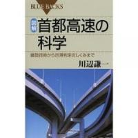 1962年、東京オリンピックに先立って開通した首都高速道路。制約の多い都市部に建設するため、首都高速...