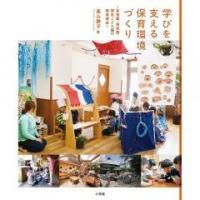 子どもが輝く保育環境作りを徹底解説 保育環境の第一人者である、東洋大学教授・高山静子先生の視点で語ら...