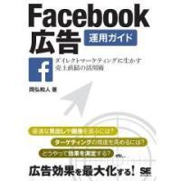 本書は、Facebook広告を使って、顧客に直接的にアプローチして商品購入や会員登録に結びつけること...