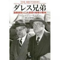 国務長官ジョン・フォスターとCIA長官アレンのダレス兄弟は、第二次大戦後の世界を裏表の強権で制圧しつ...