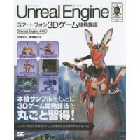 本書はUnreal Engineを利用して本格的なスマートフォン3Dゲームの開発手法が学べる書籍です...