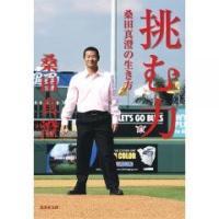 日本屈指の名投手、桑田真澄。二度の甲子園優勝やプロ入り後の巨人軍での活躍は、今も人々の記憶に新しい。...