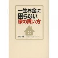 消費税値上げ、ローン金利上昇懸念、東京オリンピック開催決定…プチバブルがやってくる?本当に今が家の買...