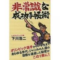 下川式成功手帳術で人生を楽しめば夢が叶うオリンピック選手から小学生まであらゆる世代、ジャンルの人達の...