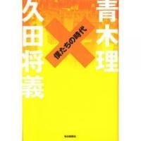 六本木事件、橋下徹、新宿ゴールデン街、AKB48、関東連合、死刑、原発、バブル、特捜検察…僕たちはこ...