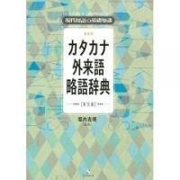 この辞典の外来語は、『現代用語の基礎知識』のために蓄積されてきた資料を基にして、さらに独自に収集した...