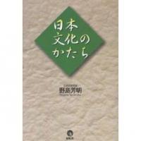 異文化が衝突する時代に、ひとり日本のみが世界に冠絶した文化の独自性を守れる謎「国ゆずり」「本地垂迹」...