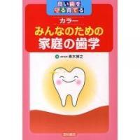 人気になっているホワイトニング歯学つうはん