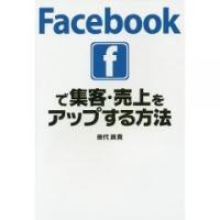 Facebookからファンを獲得してリアルに集客していく48の法則。コミュニティ、イベント、集客力U...