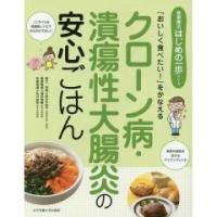 ノンオイル&低脂肪レシピでおなかにやさしい。家族の病気を支えるアイディアレシピ。