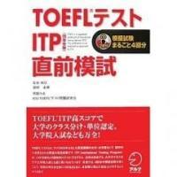TOEFLテストとは、アメリカを中心とした英語圏国の大学・大学院などで、留学時に必要とされる英語力判...