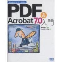 世界的に電子文書のデファクト・スタンダード(事実上の標準)となったPDF。本書はそのPDFとAdob...