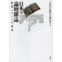 """雑誌「論壇」史が照らしだす、戦後日本の輿論と空気。豊かな中間文化を支えた""""戦後論壇""""の変容と、その舞..."""