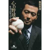 桑田真澄は、174cmと体格的に恵まれず、突出したボールが投げられるわけでもなかった。それでも、巨人...