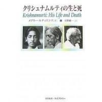 クリシュナムルティの生涯に関する3巻の詳細な伝記『目覚めの時代』『実践の時代』『開いた扉』を書き終え...