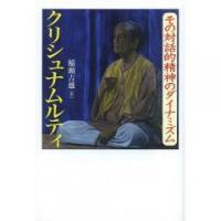 主著『クリシュナムルティの瞑想録』(原典:The Only Revolution)の徹底的読解から見...
