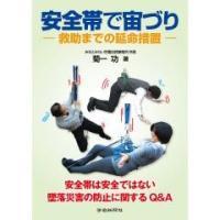 日本では高所作業における安全について、墜落して安全帯で宙づりになった場合の救出方法(延命措置)を現場...