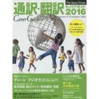 求人情報つきジャパンタイムズがすすめる通訳・翻訳会社の特色と求人情報を掲載。