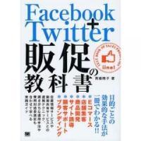 Facebook、Twitterをはじめ、ブログや動画共有サービス、位置情報サービスなどの販促での使...