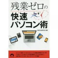 ウインドウズ操作、ワード&エクセル、グーグル検索&活用術までこの一冊。「今まで、こんなにムダな作業を...