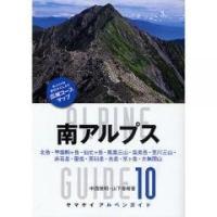 南アルプスの山々の一般登山コースを案内する登山ガイドブック。南アルプスの主要登山コースをほぼ網羅し、...
