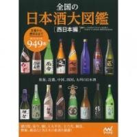 磯自慢、而今、醸し人九平次、玉乃光、獺祭、酔鯨、鍋島など西日本の銘酒を網羅