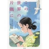 すずは広島の江波で生まれた絵が得意な少女。昭和19年、18歳で呉に嫁いだすずは、戦争が世の中の空気を...