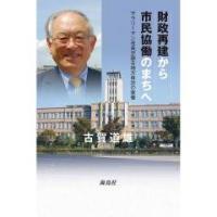 大牟田市は炭鉱閉山による財政破綻の危機をいかにして再建したのか。財政再建、認知症SOSネットワークづ...