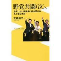 先の第24回参議院議員選挙、そして東京都知事選で野党共闘は民進党に何をもたらすのか?二重国籍問題に揺...