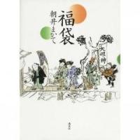 朝井亭「読む落語」だよ、寄っといで商人も職人も、その日暮らしの貧乏人も、江戸の町は賑やかで、笑いと涙...