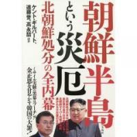 ミサイル実験を繰り返す金正恩の北朝鮮。その北朝鮮に擦り寄る文在寅の韓国。朝鮮半島は東アジア最大の災厄...