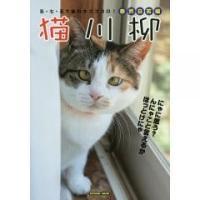 オモシロ写真とヘンテコ川柳が合体した、世界一愛に溢れた大人気シリーズ待望の最新刊くすっと笑えて、時に...