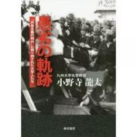 1968年6月、九州大学に米軍ジェット機が墜落。「機体の引き渡し」「米軍基地撤去」をめぐる国・大学・...