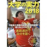 日本最大規模の大学・学部別調査、国公私立692大学。