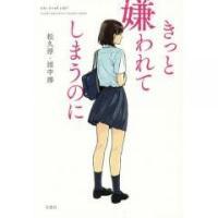 高校入学後、充はユキちゃんにひとめぼれした。それまで遊び人キャラだったが、人が変わったように彼女を前...