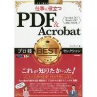 PDFはビジネスの現場で標準的な文書ファイル形式です。PDFを扱うアプリケーションであるAcroba...