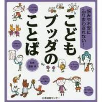 日本テレビ「世界一受けたい授業」でも話題のシリーズ「ブッダのことば」をこども向けに超訳自分と向き合い...