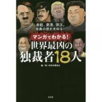 ヒトラー、フセイン、毛沢東。いかにして残虐非道な独裁者になったのか?金正恩など、現代の独裁者も登場